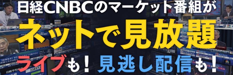 日経CNBCバナー 日経CNBCのマーケット番組がネットで見放題