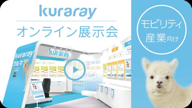 kuraray クラレ モビリティ産業向けオンライン展示会