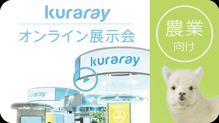 kuraray クラレ 農業向けオンライン展示会