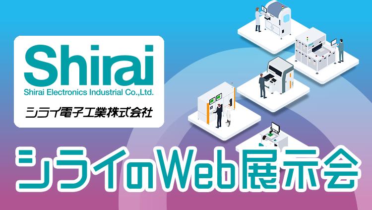 シライ電子工業株式会社 シライのWeb展示会