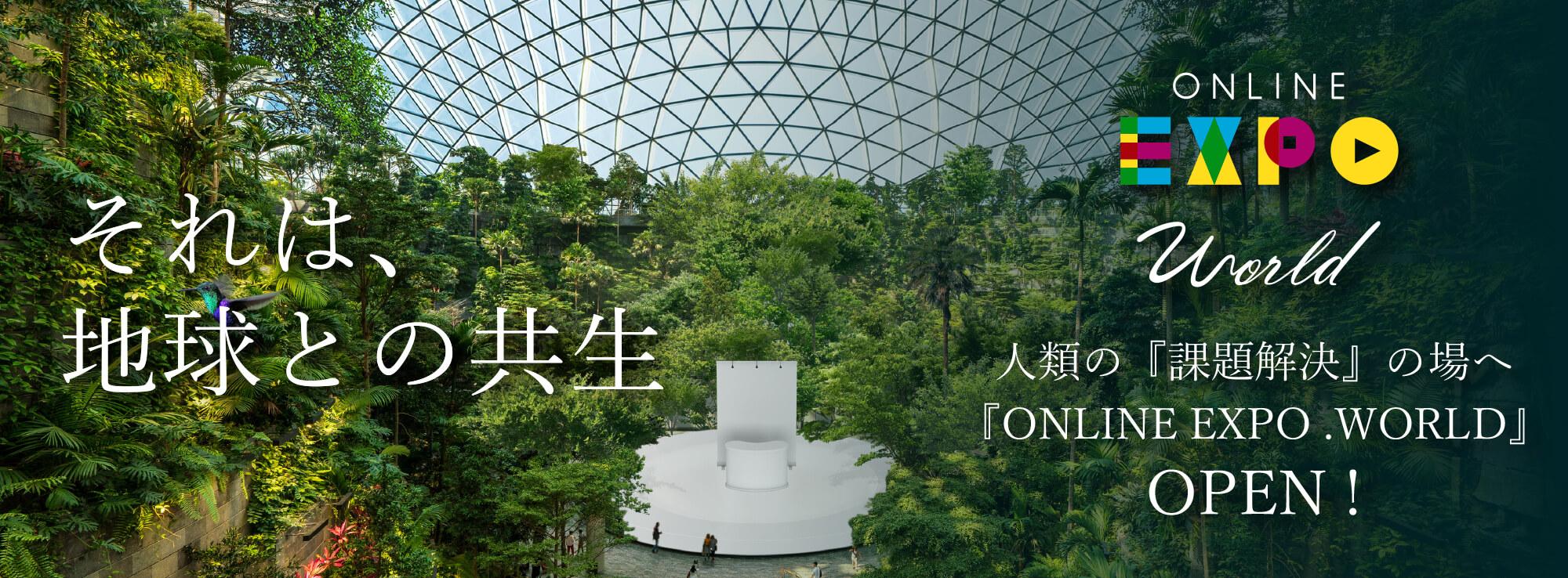 人類の『課題解決』の場へ ONLINE EXPO WORLD OPEN!